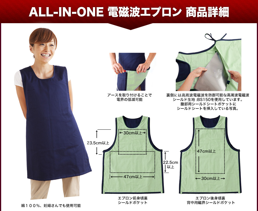 ALL-IN-ONE 電磁波エプロン 商品詳細