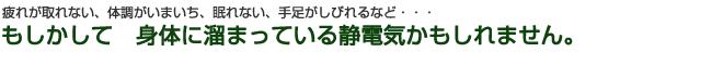 アーシング上級編タイトル01